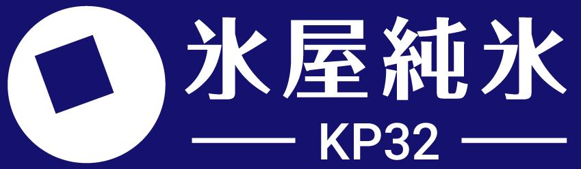 神奈川県氷雪販売業生活衛生同業組合